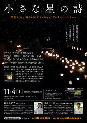 171104_kurayami.jpg