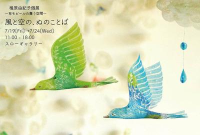 ぬのことば展-DM7月.jpg