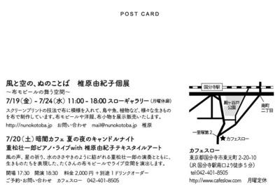 ぬのことば展DM-宛名.jpg
