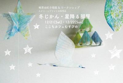 冬じかん-DMout.jpg