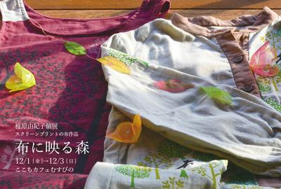 布に映る森-DM.jpg