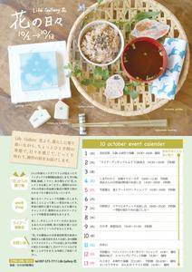花の日々-表.jpg