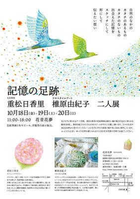 花音花夢-展示out.jpg