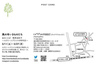 風の布-宛名out.jpg