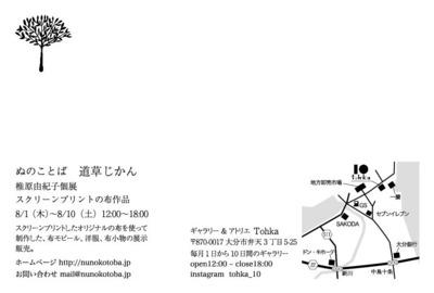 tohka-DM裏.jpg