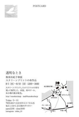 toumei2.jpg