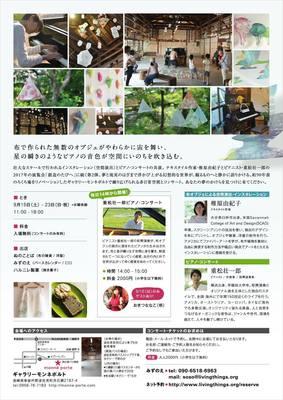 yumenokanata2.jpg